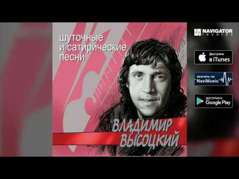 Владимир Высоцкий - Письмо в редакцию Очевидное-невероятное (Шуточные и сатирические песни) (видео)