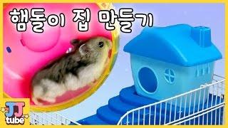 햄스터에게 예쁜 집 꾸며주기 동물 돌보기 Raising a hamster  [제이제이튜브 - JJtube]