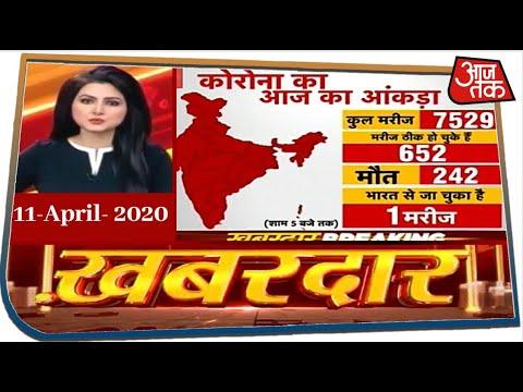 लॉकडाउन में 'पक्का वाला लोकतंत्र' | Khabardar with Chitra Tripathi | 11 April 2020