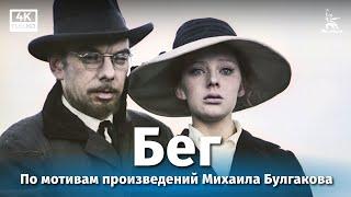 Бег 2 серия / The Flight film 2