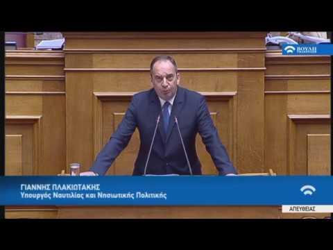 Γ.Πλακιωτάκης(Υπουργός ναυτιλίας και νησιωτικής πολιτικής)(Προγραμματικές δηλώσεις)(21/07/2019)