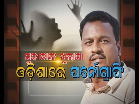 Video Odisha Re Pornography - Dr Sunita Krishnan - Etv News Odia download in MP3, 3GP, MP4, WEBM, AVI, FLV January 2017