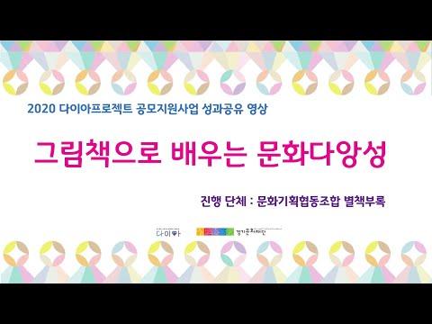 """2020 다이아프로젝트 공모지원사업 성과공유 영상_""""그림책으로 배우는 문화다양성""""(문화기획협동조합 별책부록)"""