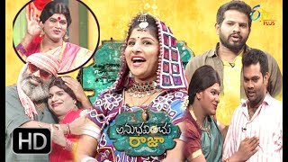Video Anubhavinchu Raja | Mangli | 28th April 2018 | Full Episode 10  | ETV Plus MP3, 3GP, MP4, WEBM, AVI, FLV September 2018