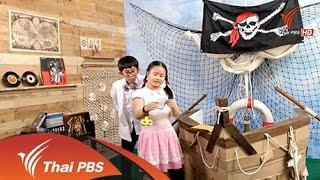 เร็วๆ นี้ที่ Thai PBS - เร็วๆนี้ที่ Thai PBS 2 - 8 ก.ค. 58