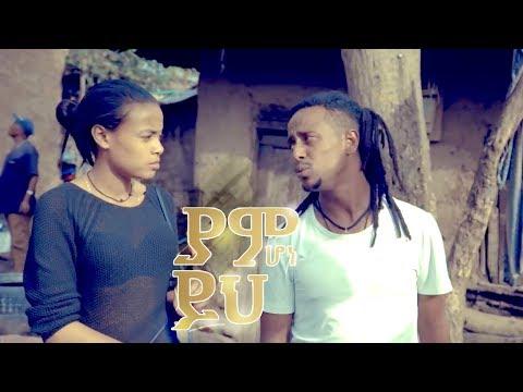 Dagim Adane  - Yam Hone Yih   ያም ሆነ ይህ - New Ethiopian Music 2018 (Official Video)