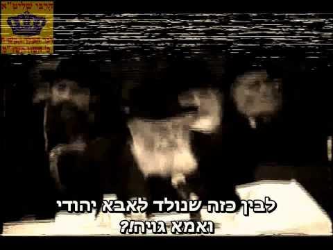 """(צ)חוק הגיור - בגלל """"מיהו יהודי"""""""