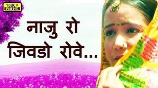 Video नाजु रो जिवडो रोवे  || SUPERHIT Rajasthani Song || Marwadi | Beejal Khan - Pmc Rajasthani MP3, 3GP, MP4, WEBM, AVI, FLV September 2019