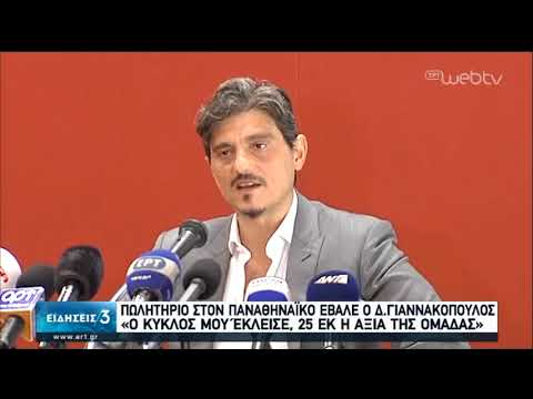 Γιαννακόπουλος: «Φεύγω με το κεφάλι ψηλά»   09/06/2020   ΕΡΤ