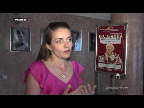 Рівненські театрали зіграють благодійну виставу [ВІДЕО]