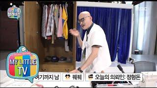 [My Little Television] 마이리틀텔레비전 - Hwangjaegeun opened the closet of Marmot PD 20150829, MBCentertainment,radiostar