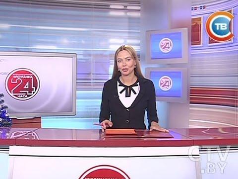 Новости \24 часа\ за 13.30 12.01.2017 - DomaVideo.Ru