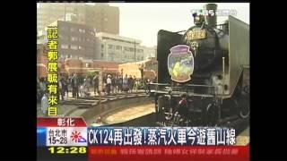 CK124再出發蒸汽火車今遊舊山線_tvbs新聞