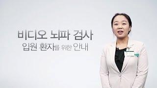 비디오 뇌파 검사 입원환자를 위한 안내 미리보기