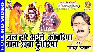 "नये भोजपुरी गाने और भोजपुरी Films देखने के लिए, हमारा Youtube Channel Subscribe करें ! SUBSCRIBE NOW - https://goo.gl/KwoAagDownload Angle Music official app from Google Play Store :- https://goo.gl/xlFqJhVisit our website to download our songs and videos :- http://bhojpuridunia.in/__Song - Jal Dhare Aaile Kanwariya Baba Raure Duwari Singer -  Nagendra UjjalaWriter - Angle Music   Music -  Angle Music   Label/ Company - Angle Music   DOWNLOAD YOUTUBE APP :- https://goo.gl/nsyTxqनयी ख़बरों के लिए हमारे Facebook Page BHOJPURI TADKA  को LIKE करें!      https://www.facebook.com/AngleMusicvideoTo watch latest Bhojpuri Songs and Bhojpuri Full Length Films, please subscribe to our Youtube Channel.https://www.youtube.com/user/StudioAnglePlease like our Facebook Page Facebook Page "" BHOJPURI TADKA ""  to get latest updateshttps://www.facebook.com/AngleMusicvideo"