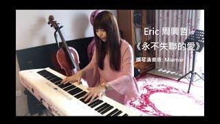 《小妖的金色城堡》主題曲琴譜是自己聽編的,可以到粉絲團私訊或者到Pressplay樂譜區訂閱~有電子檔哦! :)  希望大家喜歡我的鋼琴版 FB粉絲團:https://www.facebook.com/miemiechen718PressPlay:https://pressplay.cc/MiemieChen美拍: http://www.meipai.com/user/1023701691原曲: https://www.youtube.com/watch?v=WJK8486VjfU&t=213s