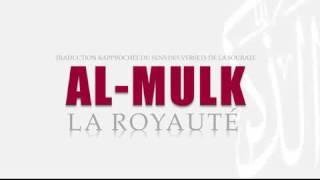 67- Al Mulk - Tafsir bamanakan par Bachire Doucoure Ntielle