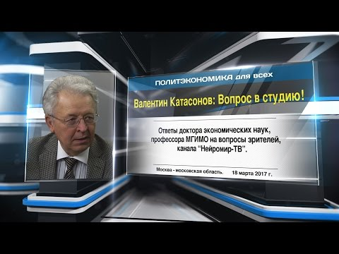 Валентин Катасонов: Вопрос в студию!