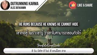 แปลเพลง Outrunning Karma - Alec Benjamin
