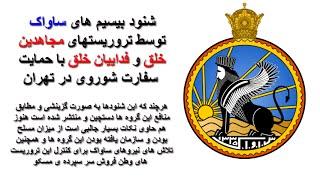 شنود بیسیم های ساواک توسط تروریستهای مجاهدین و فداییان خلق در سفارت شوروی