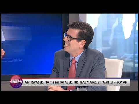 Ο Δημήτρης Καιρίδης και ο Γιάννης Μπουρνούς  «Μπροστά στα γεγονότα» | 07/06/2019 | ΕΡΤ