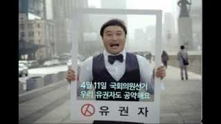 제19대 국회의원선거 홍보영상 영상 캡쳐화면
