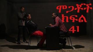 Mogachoch EBS Latest Series Drama - S02E41- Part 41