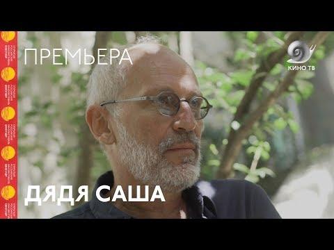 Кинотавр2018: «Дядя Саша» — премьера
