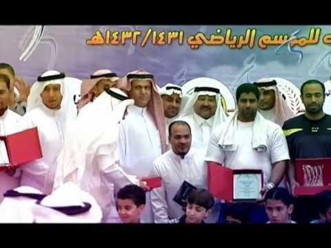 حفل تكريم أندية محافظة القطيف المتفوقة