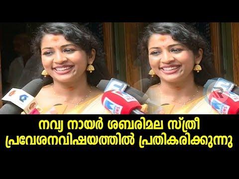 Video നവ്യ നായർ ശബരിമല സ്ത്രീ പ്രവേശനവിഷയത്തിൽ പ്രതികരിക്കുന്നു   Navya Nair   Real News Kerala download in MP3, 3GP, MP4, WEBM, AVI, FLV January 2017