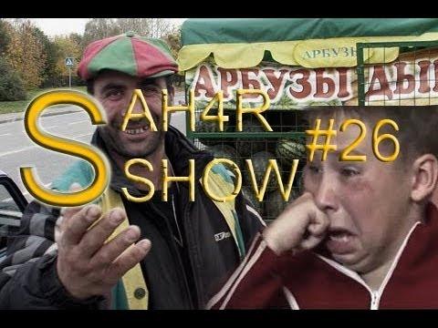 Sah4R show #26 Мясо,матюки,убийства