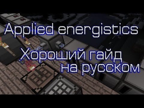 Minecraft - applied energistics - Хороший русский гайд
