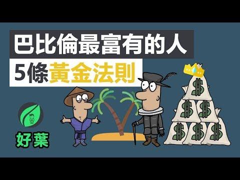 5條财富法則,拉開窮人與富人的秘密 | 巴比倫最富有的人