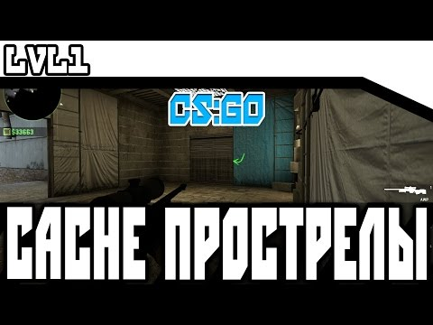 CS:GO ЧИТ ПРОСТРЕЛЫ CACHE   TOP8 WALLBANG DE_CACHE