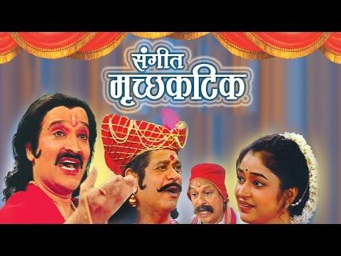 Video Sangeet Mrichakatik - Latest Full Marathi Natak 2015   Mohan Joshi, Jayant Sawarkar download in MP3, 3GP, MP4, WEBM, AVI, FLV January 2017