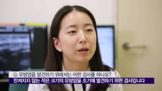 <b>유방암</b>을 발견하기 위해서는 어떤 검사를 하나요? 미리보기 썸네일