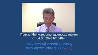 Приказ Минздрава России № 548н от 4 июня 2020 года