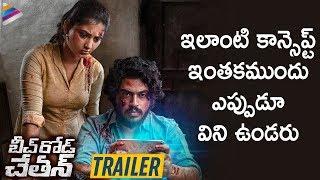 Beach Road Chetan Movie Trailer | Chetan Maddineni | 2019 Latest Telugu Movies
