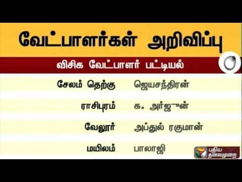 Tamil-Nadu-polls-Details-of-Viduthalai-Chiruthaigal-Katchis-candidates-list