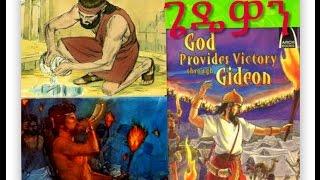 ጌዴዎን - Gideon Overcame His Doubts To Answer God's Call