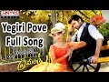 Yegiri Pove Full Song || Endukante Premanta Movie || Ram ,Tamanna