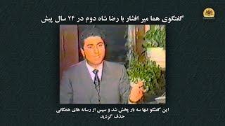 گفتگوی هما میر افشار با رضا شاه دوم در ۲۴ سال پیش