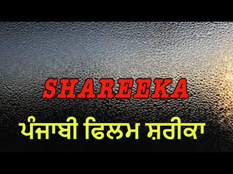 Shareeka   Latest Full Punjabi Movie   New Punjabi Movie   Punjabi Full Movie On Line Punjabi Songs