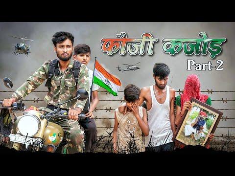 फौजी कजोड़ का बदला || A Rajasthani Short Film || Marwadi Masti