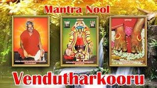 Mantra Nool - Vendutharkooru