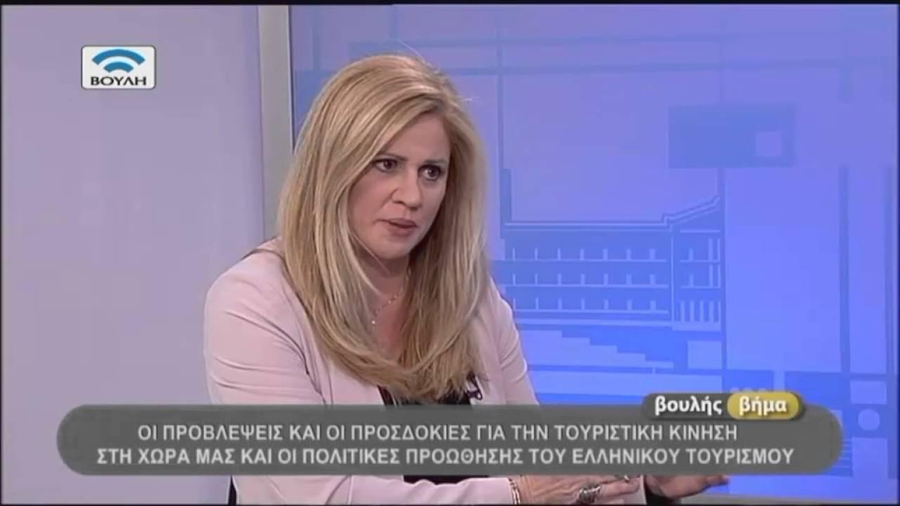 Τουριστική Κίνηση στη Χώρα μας και  Πολιτικές Προώθησης του Ελληνικού Τουρισμού (14/04/2016)