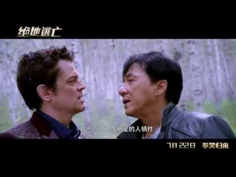 Skiptrace (OST by Yu Quan)