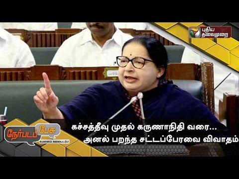 Nerpada-Pesu-Katchatheevu-to-Karunanidhi-Heated-debate-in-the-assembly-20-06-16