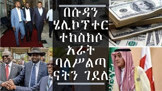 The latest Amharic News Dec 10, 2018