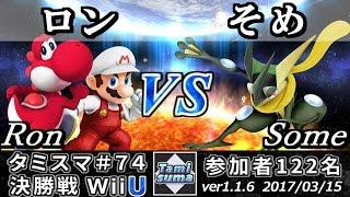 Tamisuma 74 Finals Ron(Mario/Yoshi) vs Some(Greninja)